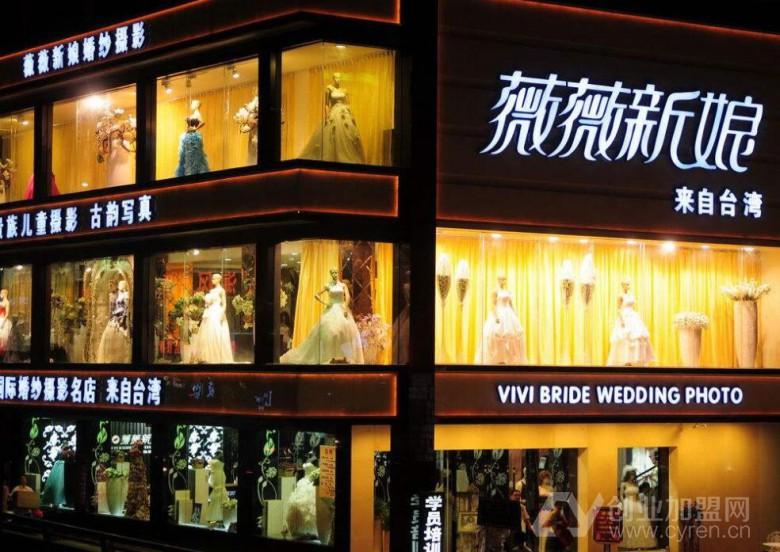 昆明薇薇新娘婚纱店_如何更好的经营婚纱摄影店?-薇薇新娘加盟-创业加盟网