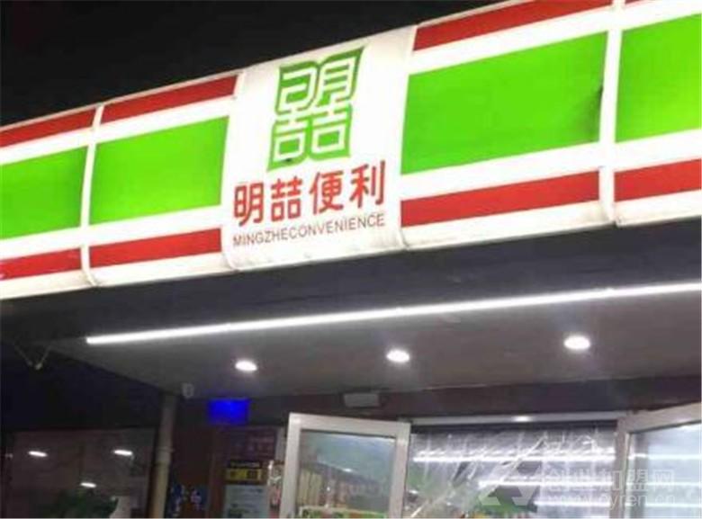 明喆便利店