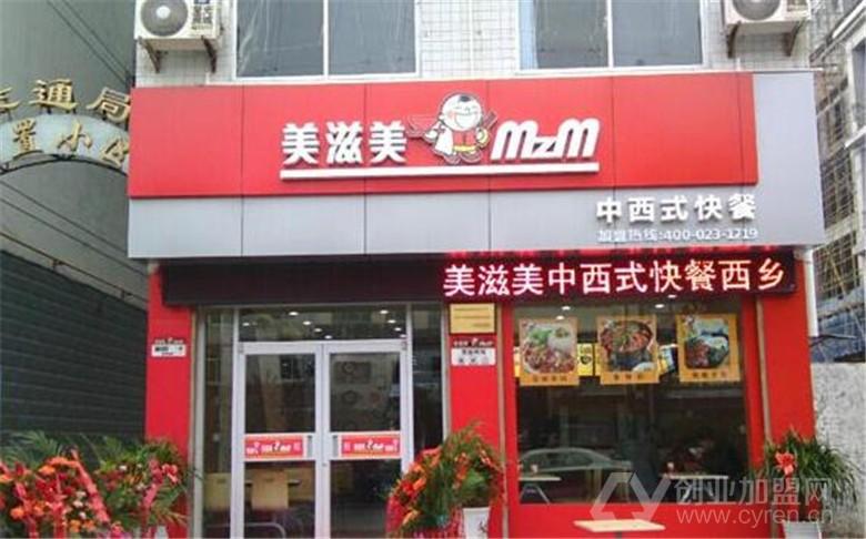 美滋美中式快餐
