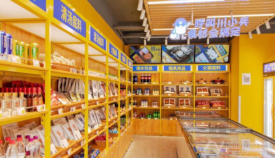 川小兵火鍋食材超市加盟