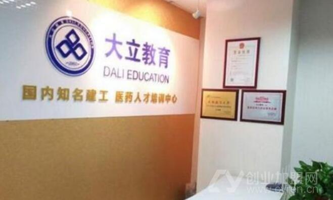 大立教育加盟