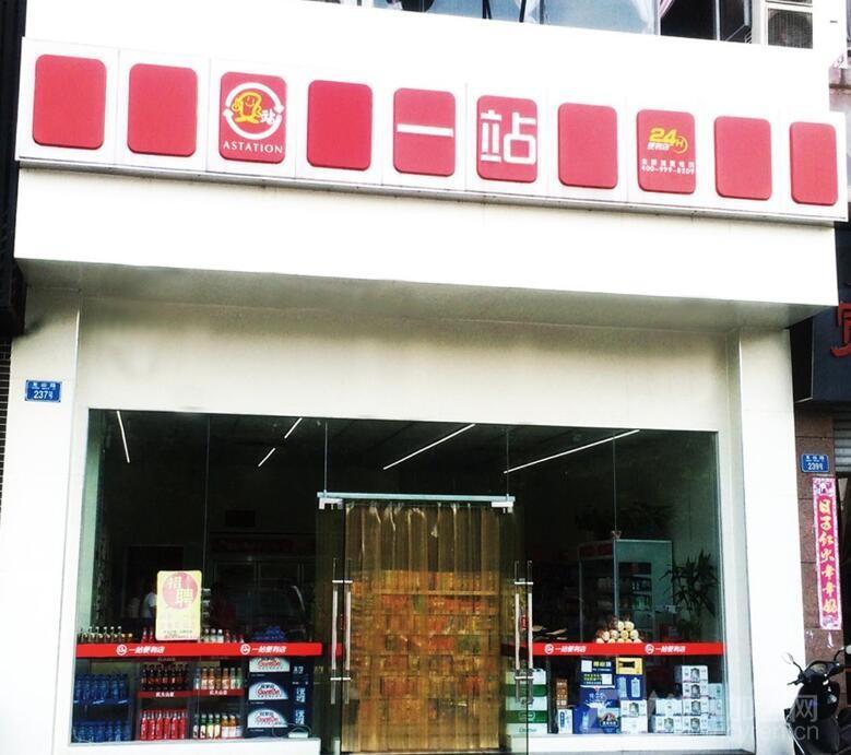 一站連鎖便利店
