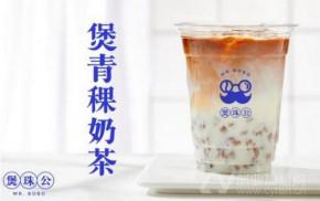 煲珠公珍珠奶茶加盟费是多少?