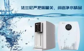 做凈水器加盟店多少錢?加盟法蘭尼凈水器投資大嗎