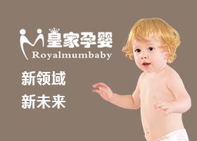 皇家孕嬰母嬰店