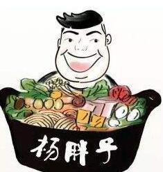 杨胖子砂锅麻辣烫
