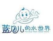藍月兒的水世界