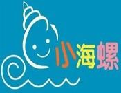 小海螺嬰兒游泳館