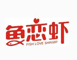 魚戀蝦火鍋