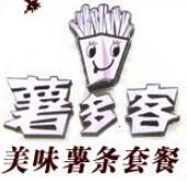 薯多客休闲食品