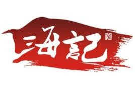 海记牛肉火锅