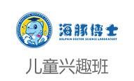 海豚博士科学实验室