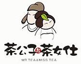 茶公子与茶女仕
