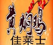 佳萊士黃燜雞米飯