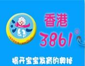 香港3861嬰兒游泳館