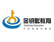 金鑰匙教育