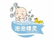 泡泡精靈嬰兒游泳館