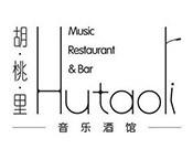 胡桃里音乐餐厅