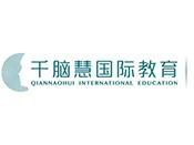 千脑慧国际教育