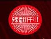 辣翻仟串串火鍋