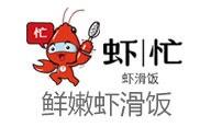 虾忙虾滑饭