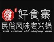 好食寨火锅