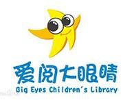 爱阅大眼睛童书馆