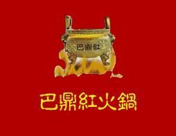 巴鼎红火锅