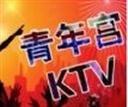 北京青年宫KTV