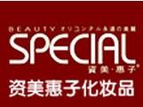 资美惠子化妆品