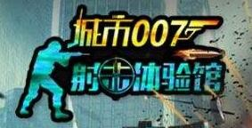 城市007射击体验馆