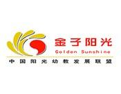 金子阳光幼儿园