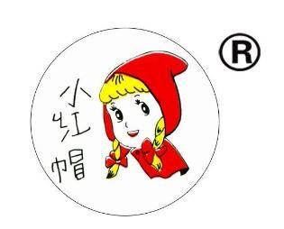 小红帽幼儿园