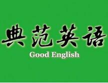 品牌少兒英語