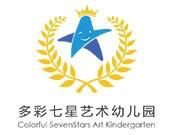 多彩七星藝術幼兒園