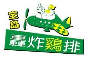 宝岛轰炸鸡排