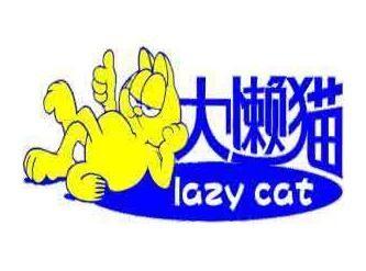 大懒猫懒人用品店