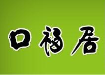 口福居火锅