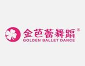 金芭蕾舞蹈