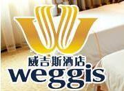 威吉斯酒店