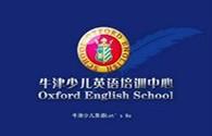 牛津少儿英语