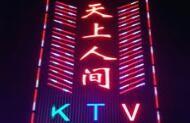 天上人间KTV