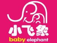 小飞象母婴用品