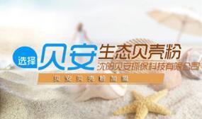 贝安生态贝壳粉