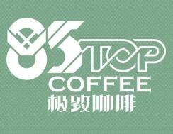 85极致咖啡
