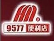 9577便利店
