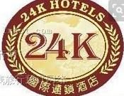 24K连锁酒店