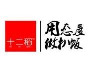 香港十二稻扒飯