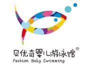 贝优奇婴儿游泳馆