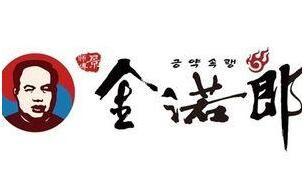 金诺郎韩式烤肉